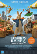 Кролик Питер 2 / Peter Rabbit 2: The Runaway